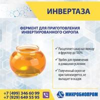 Инвертаза (сахараза) - Фермент для инвертного сиропа